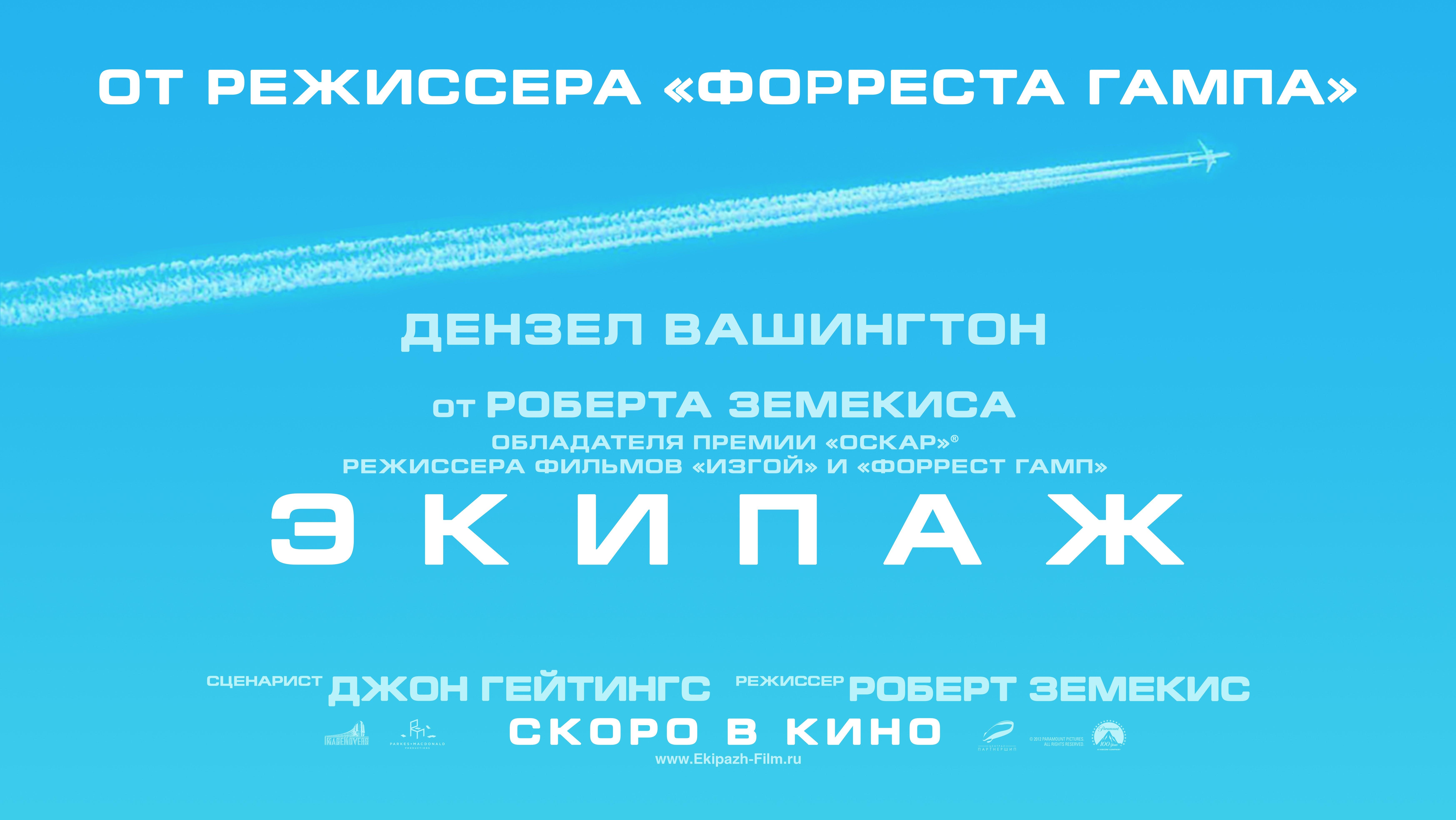 плакат фильма тизер баннер локализованные Экипаж