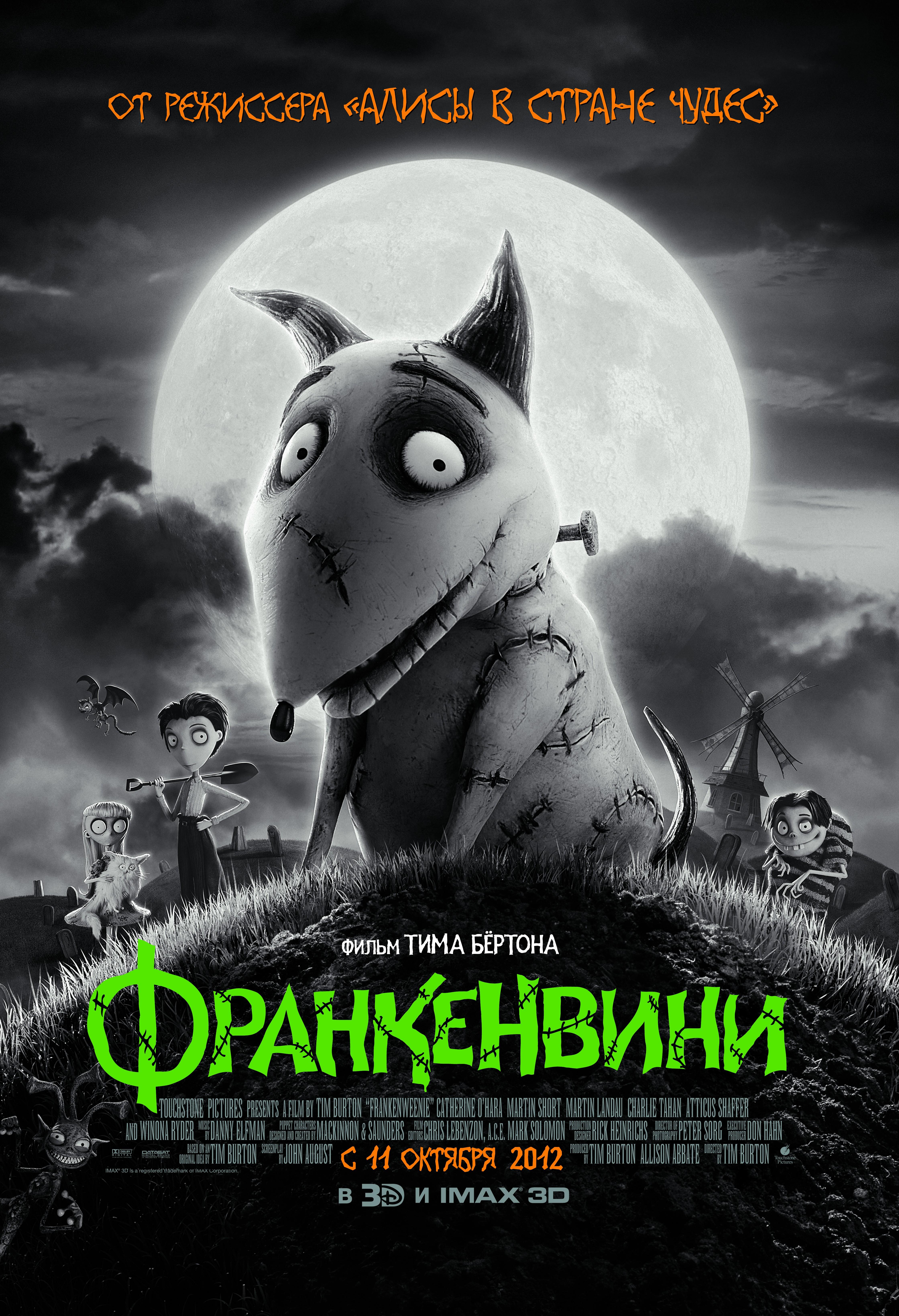 плакат фильма постер локализованные Франкенвини
