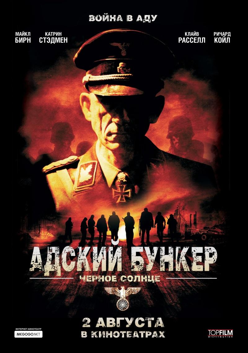 плакат фильма тизер локализованные Адский бункер: Черное солнце