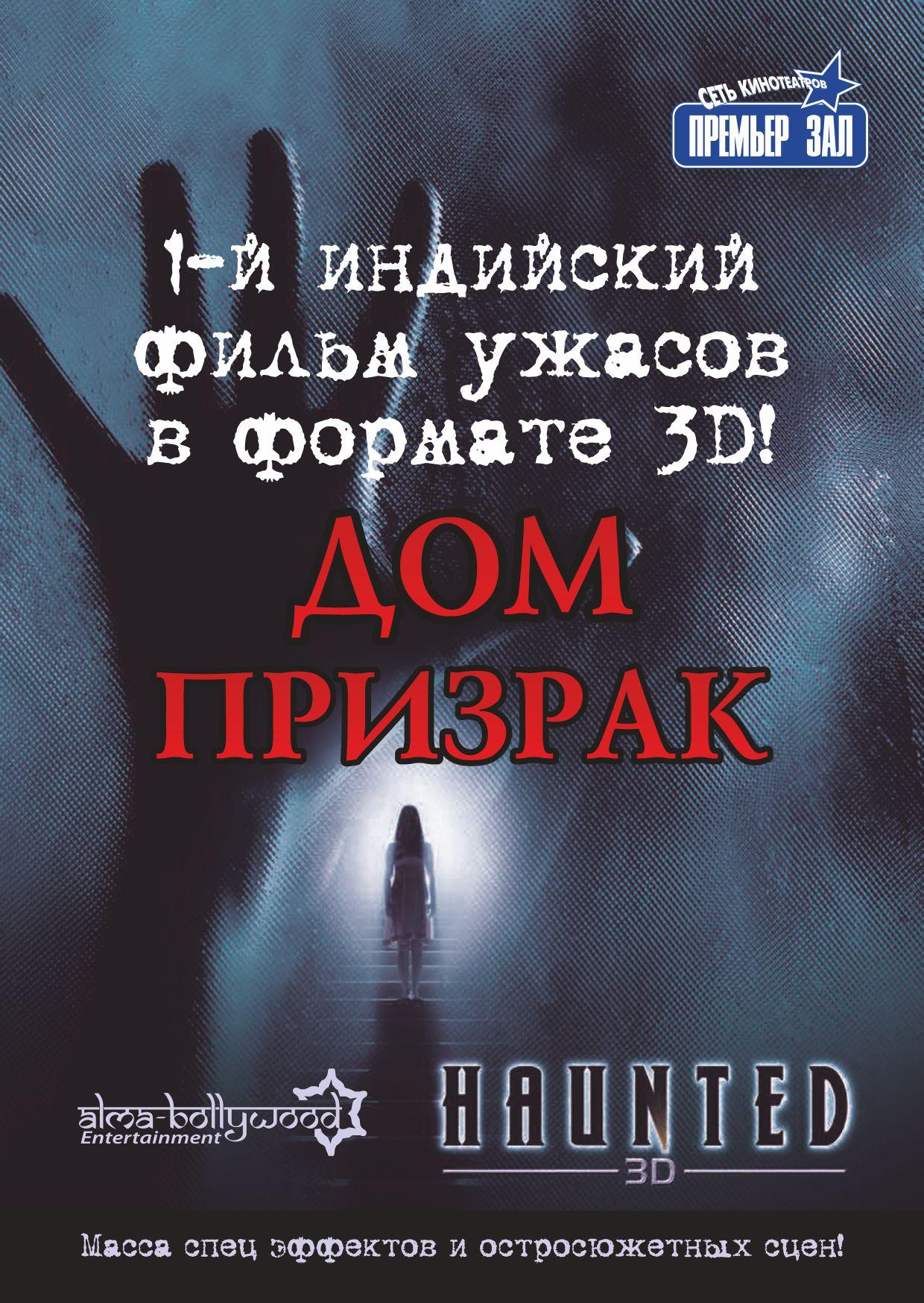 плакат фильма тизер локализованные Дом-призрак