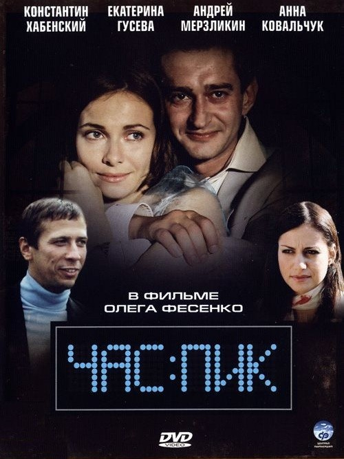 плакат фильма DVD Час пик