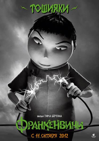 плакат фильма характер-постер локализованные Франкенвини
