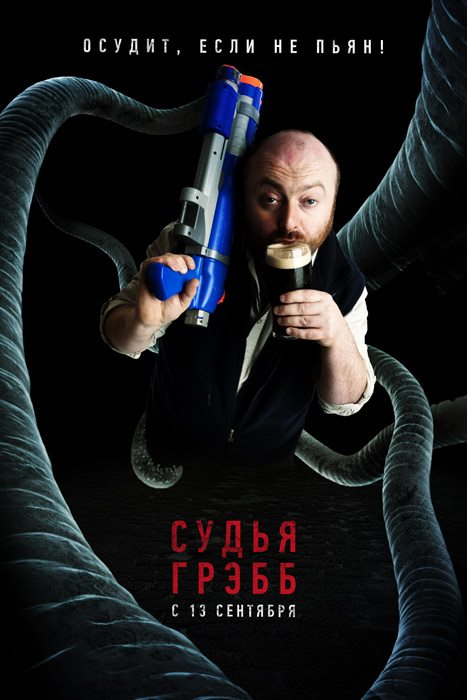 плакат фильма характер-постер локализованные Грэбберсы