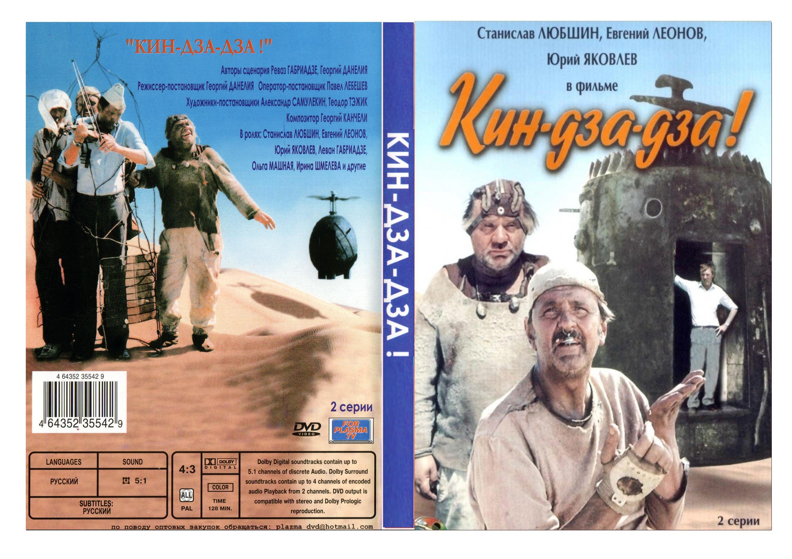 плакат фильма DVD Кин-дза-дза!