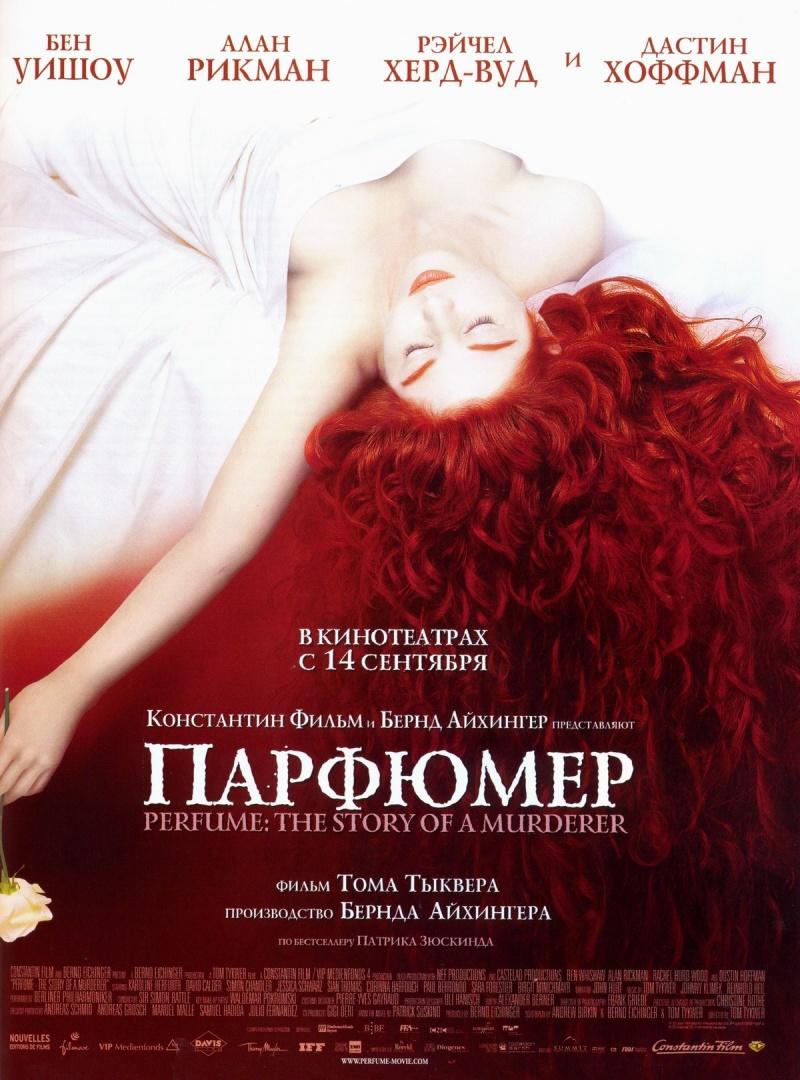 плакат фильма постер локализованные Парфюмер: История одного убийцы