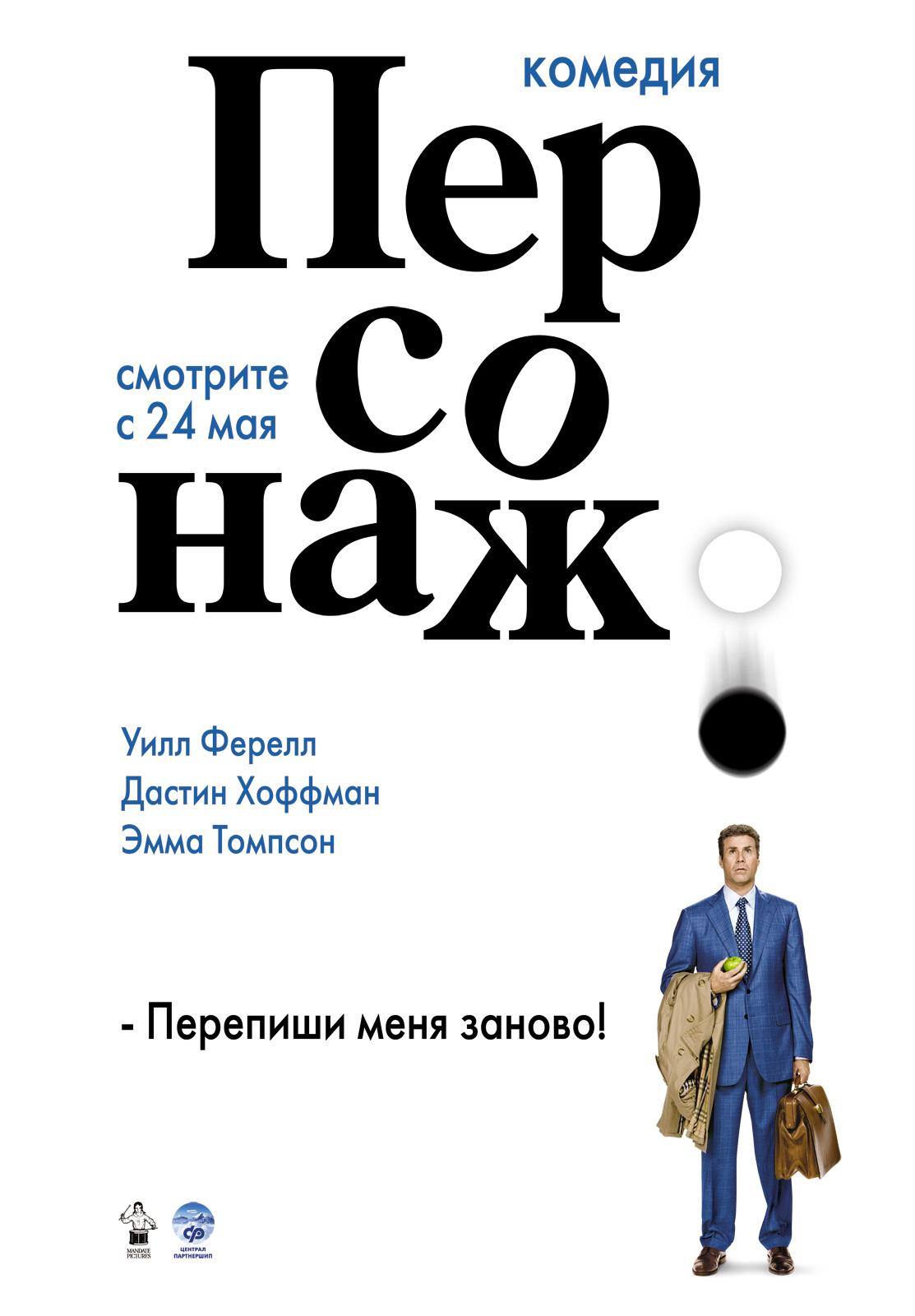 плакат фильма постер локализованные Персонаж