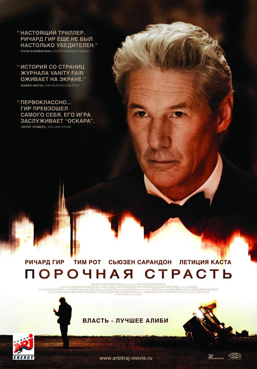 плакат фильма постер локализованные Порочная страсть
