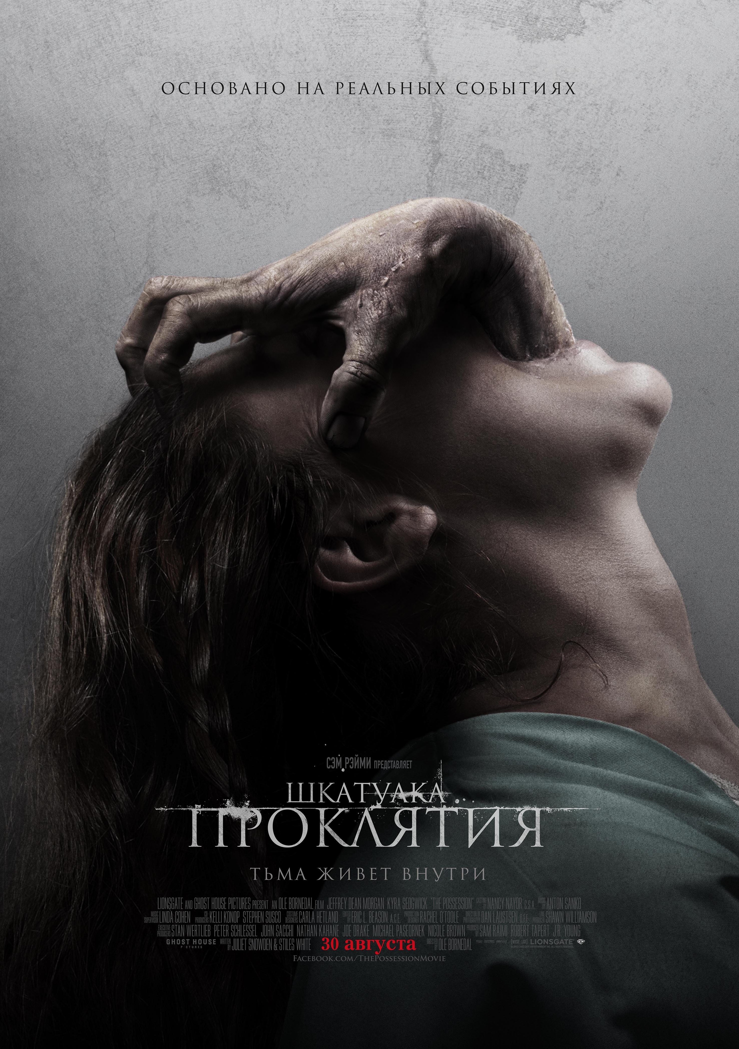 плакат фильма постер локализованные Шкатулка проклятия