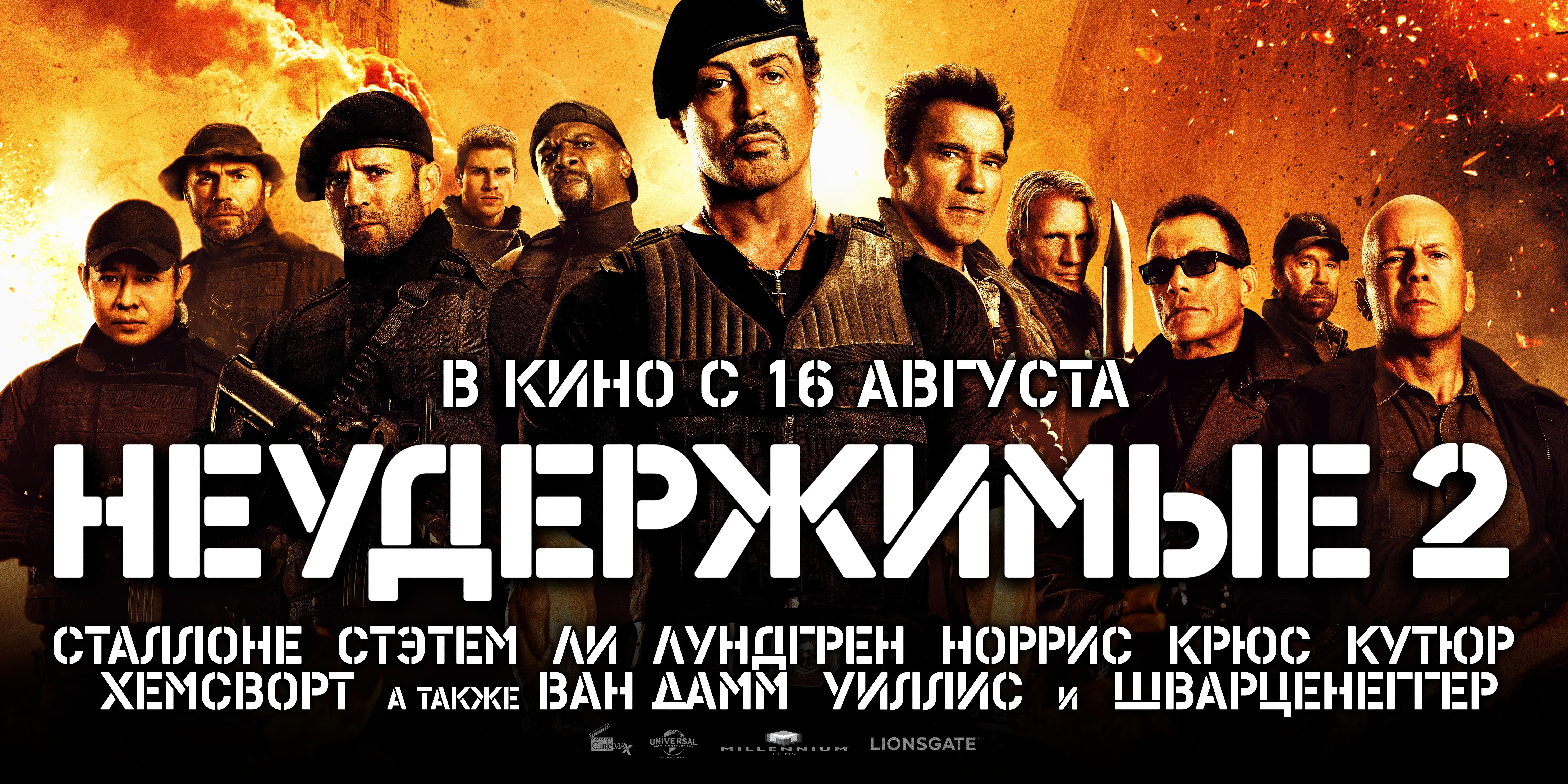 плакат фильма баннер локализованные Неудержимые 2