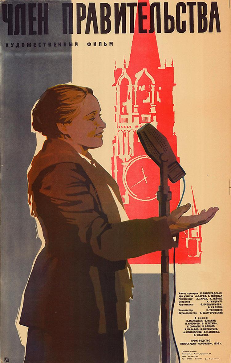 плакат фильма Член правительства