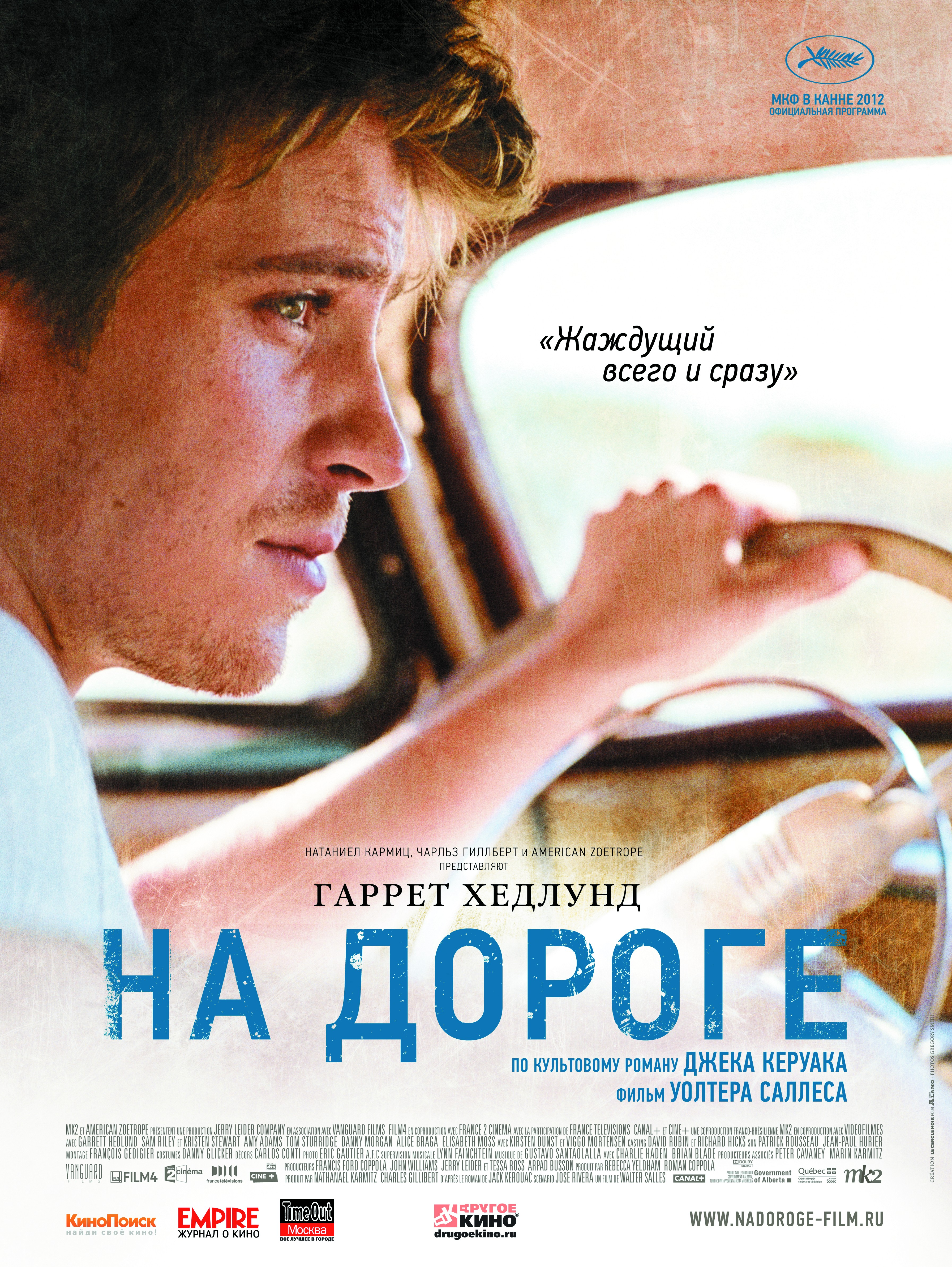 плакат фильма характер-постер локализованные На дороге