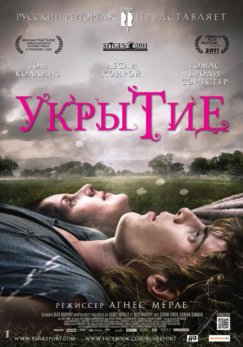 плакат фильма постер локализованные Укрытие