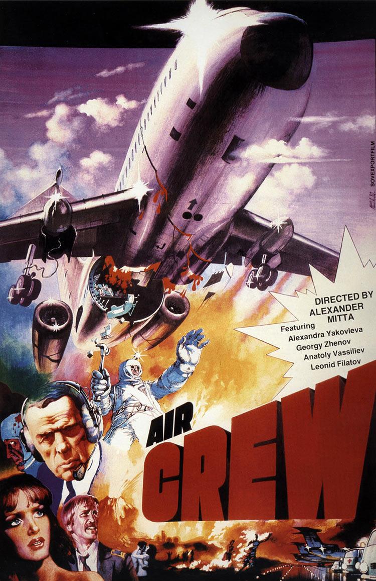 плакат фильма Экипаж