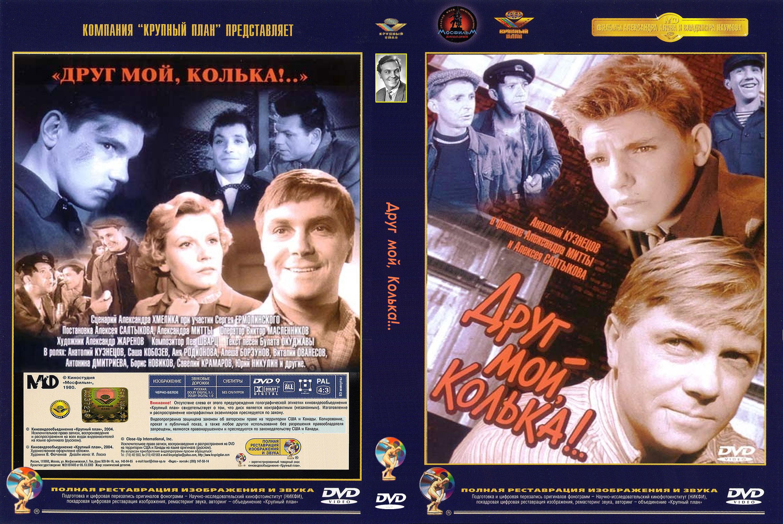 плакат фильма DVD Друг мой, Колька!..
