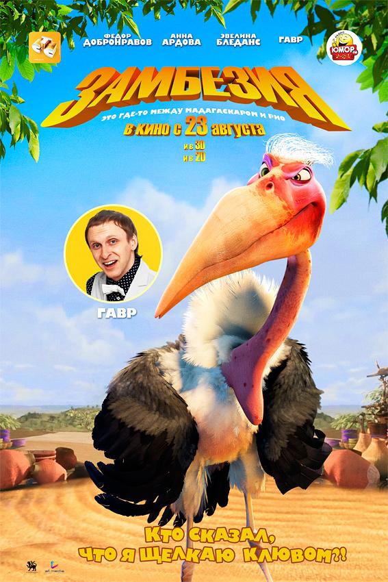 плакат фильма характер-постер локализованные Замбезия