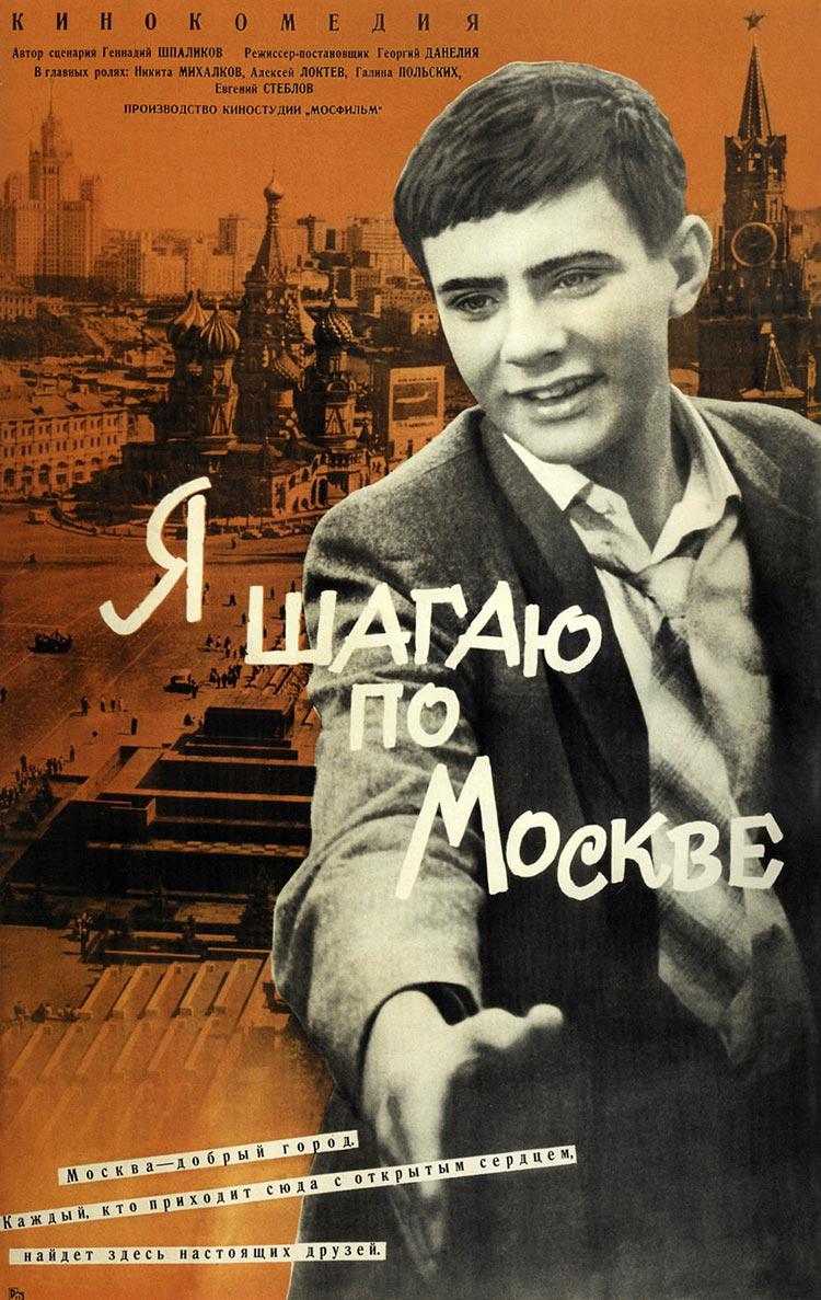 плакат фильма Я шагаю по Москве