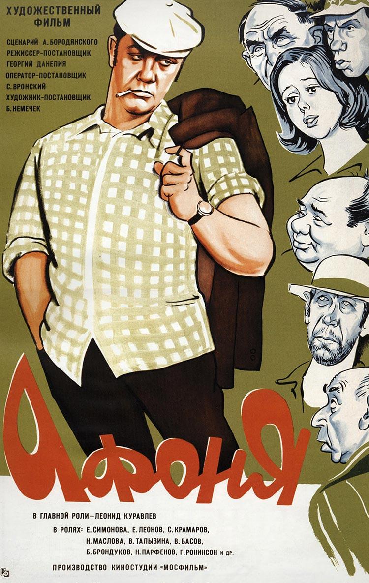 плакат фильма постер Афоня