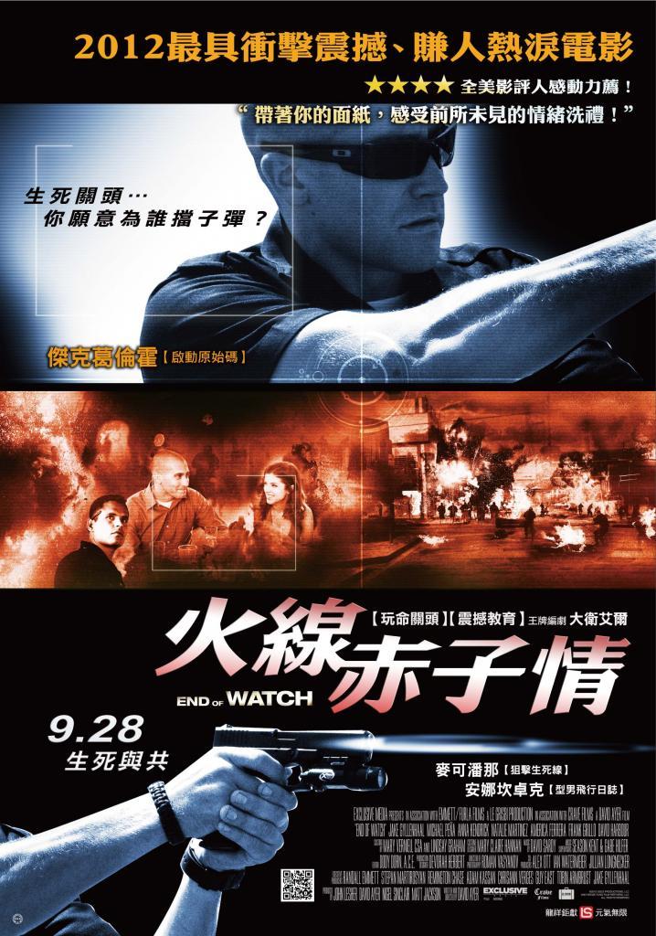 плакат фильма постер Патруль