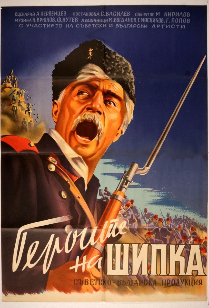 плакат фильма Герои Шипки