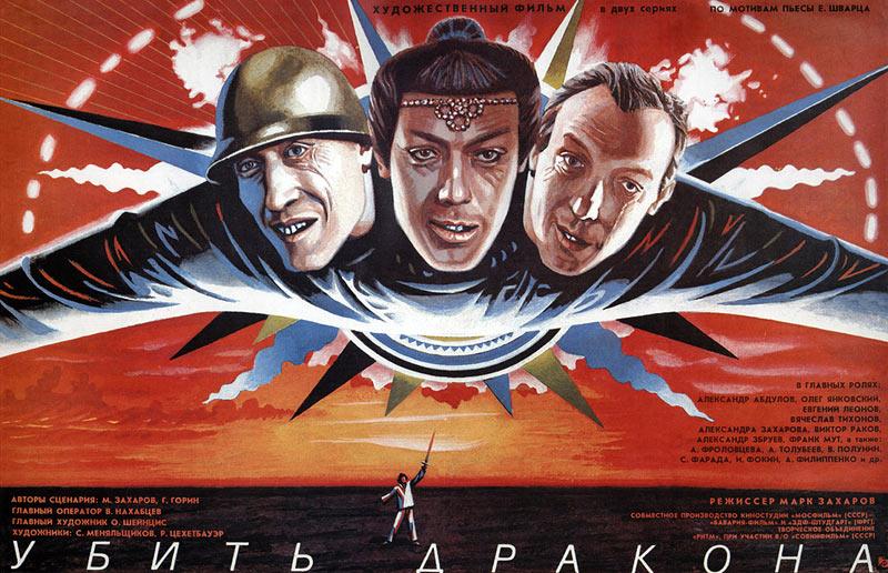 плакат фильма Убить дракона