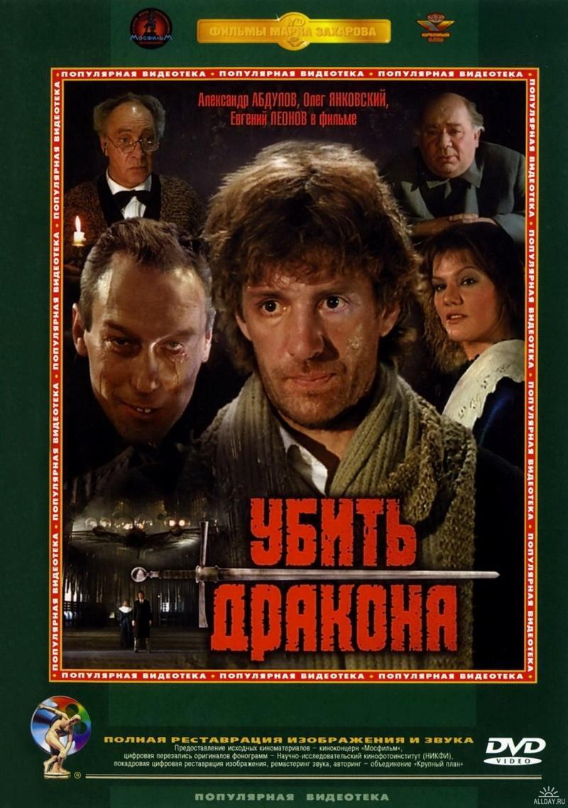 плакат фильма DVD Убить дракона
