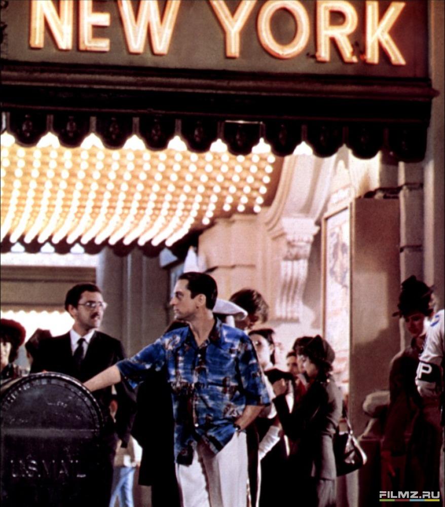 кадры из фильма Нью-Йорк, Нью-Йорк Роберт Де Ниро,