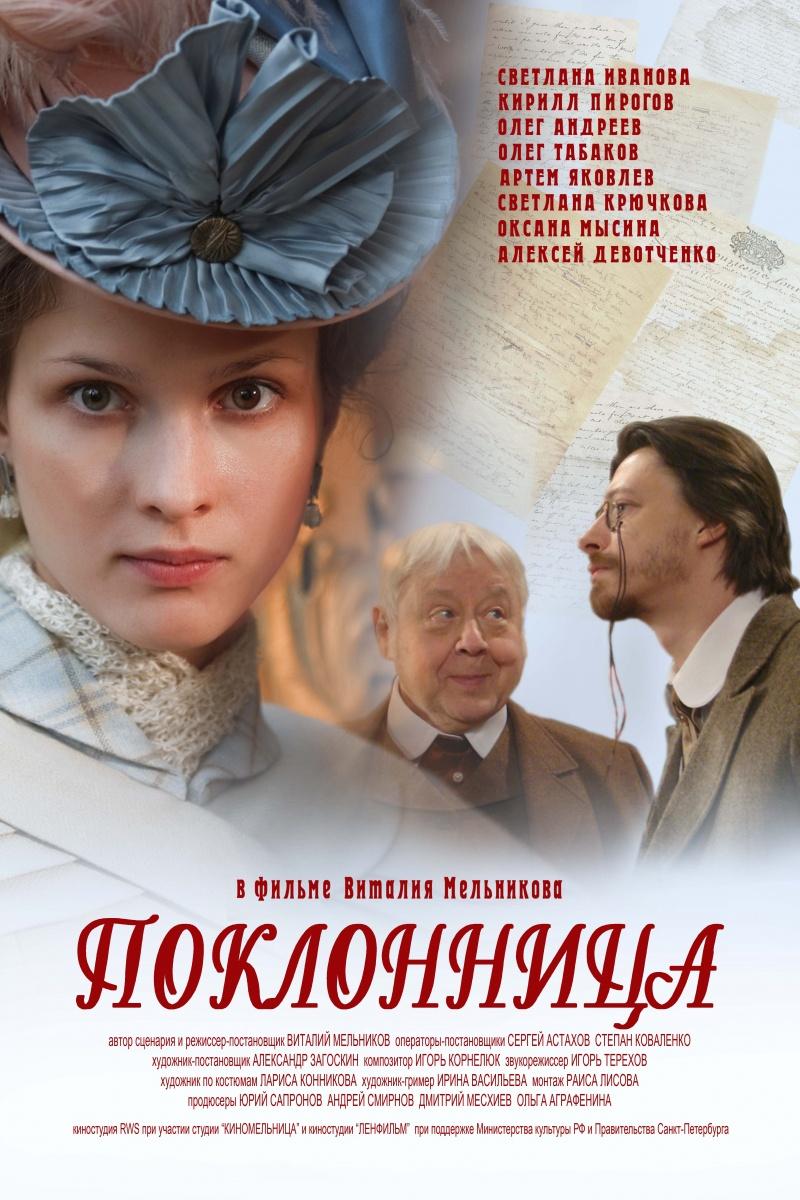 плакат фильма постер Поклонница