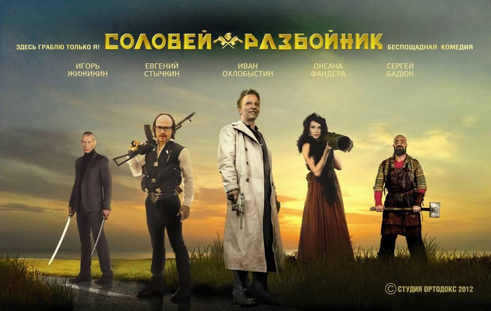плакат фильма характер-постер баннер Соловей-Разбойник