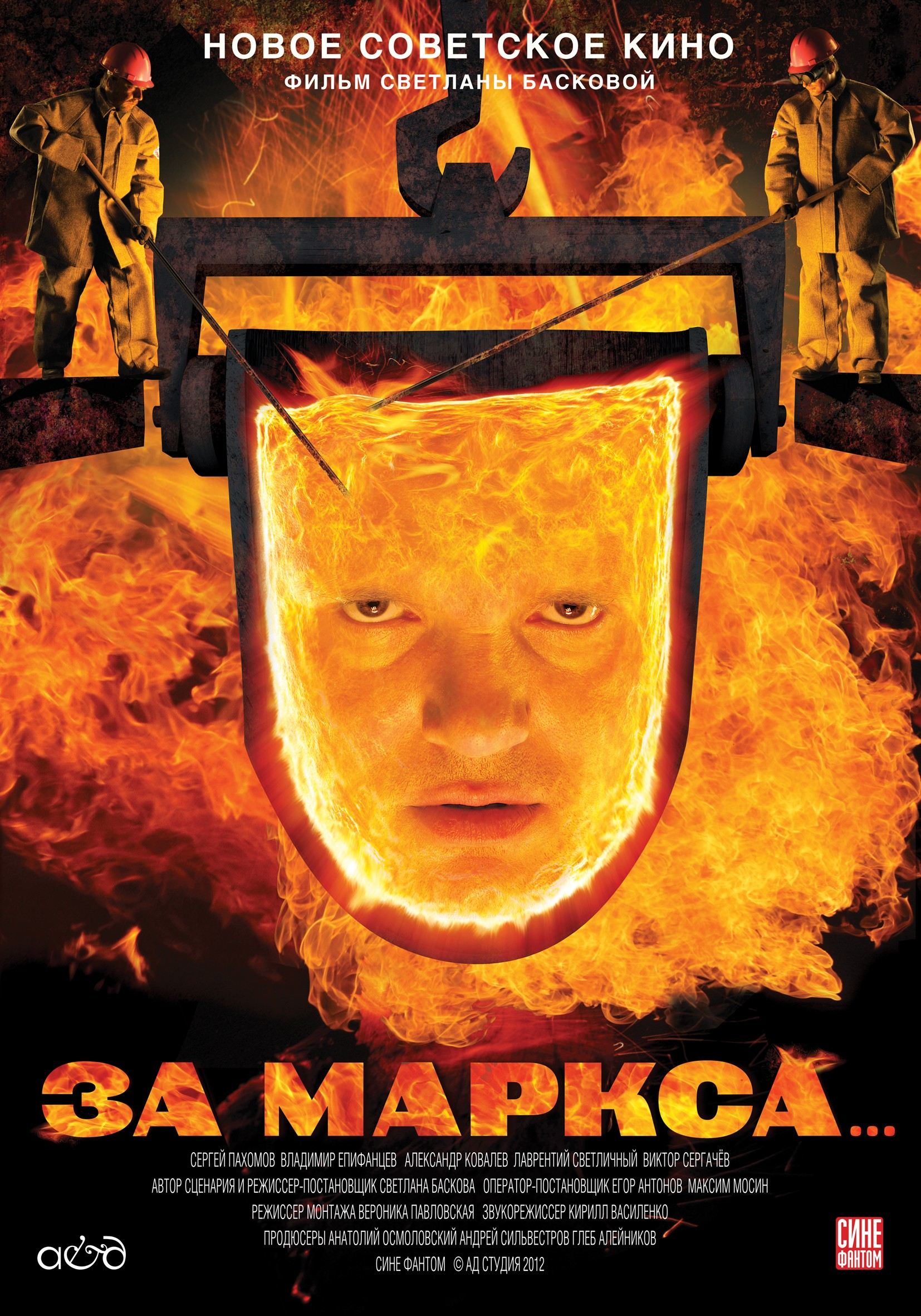плакат фильма постер За Маркса…