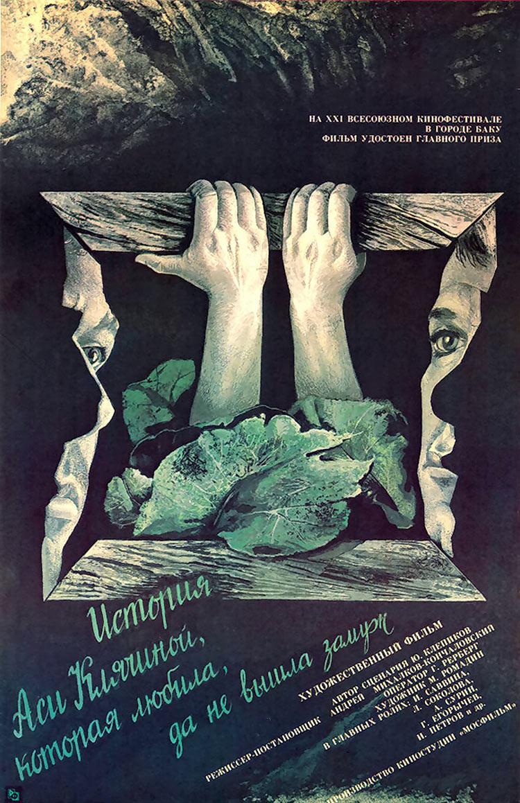 плакат фильма История Аси Клячиной, которая любила, да не вышла замуж