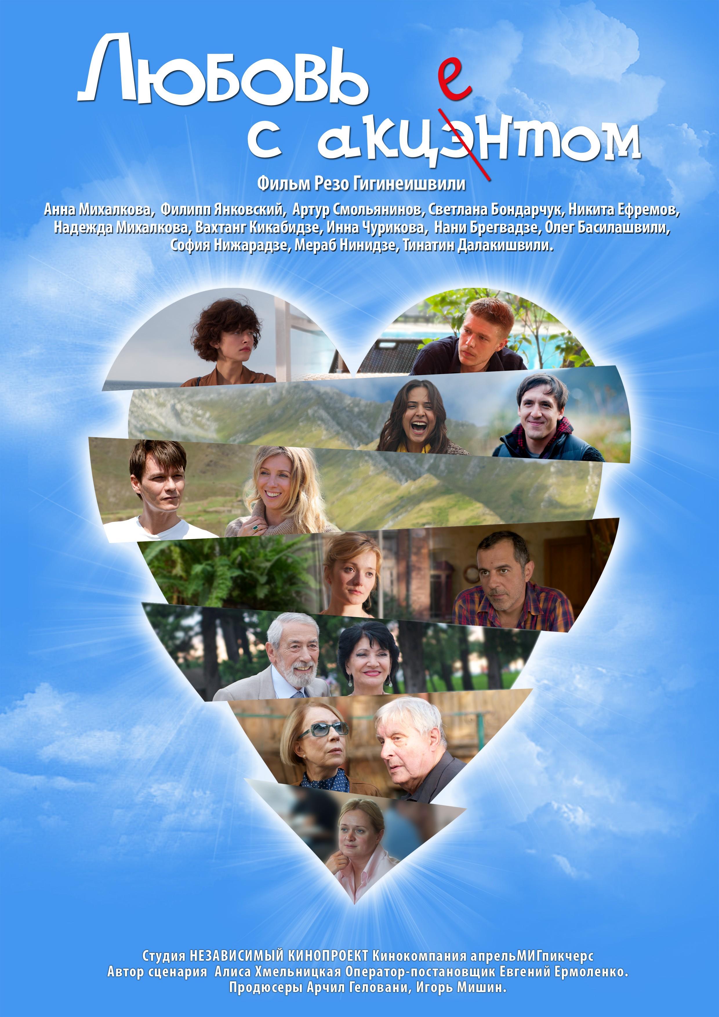 плакат фильма постер Любовь с акцентом