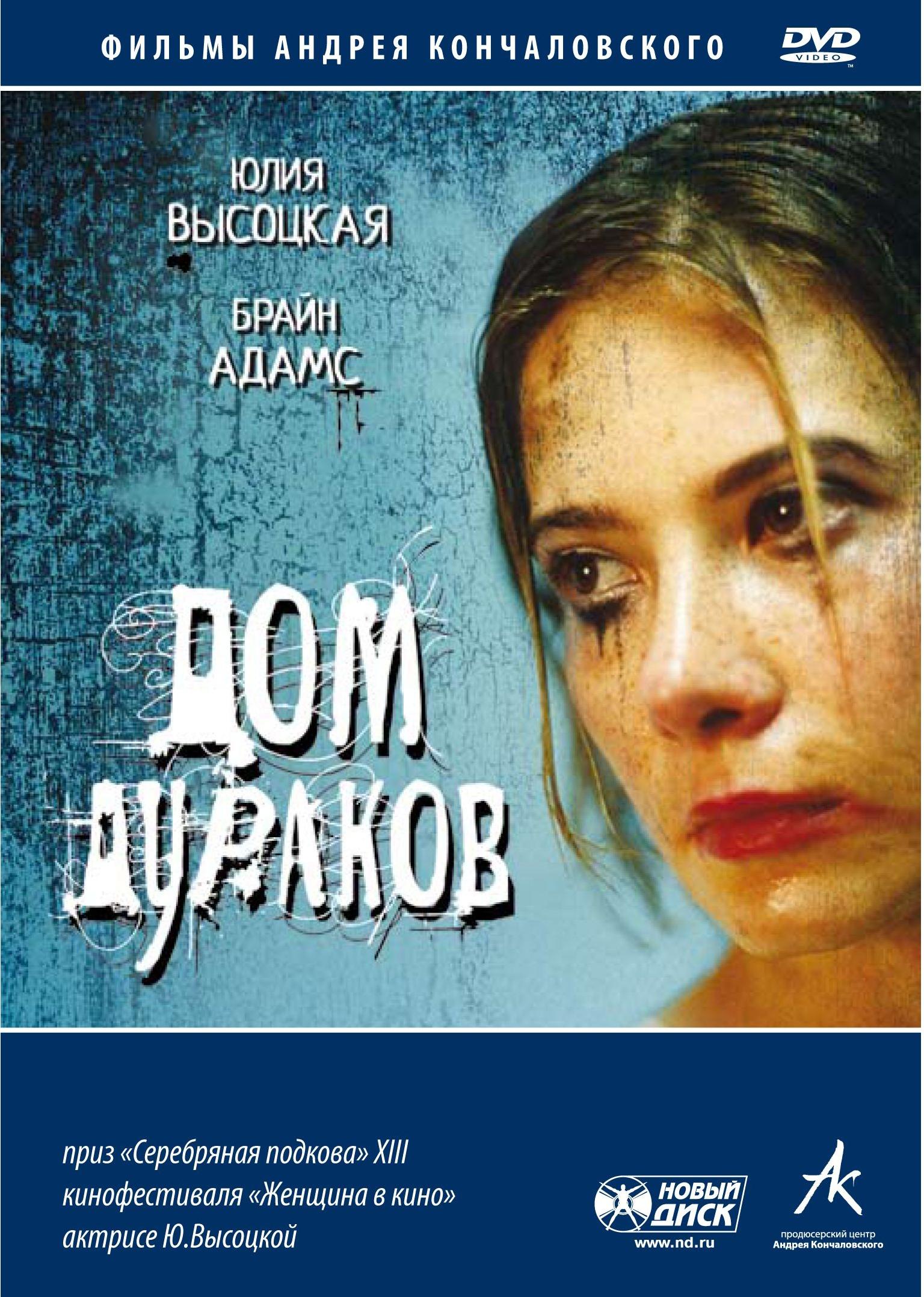 плакат фильма DVD Дом дураков