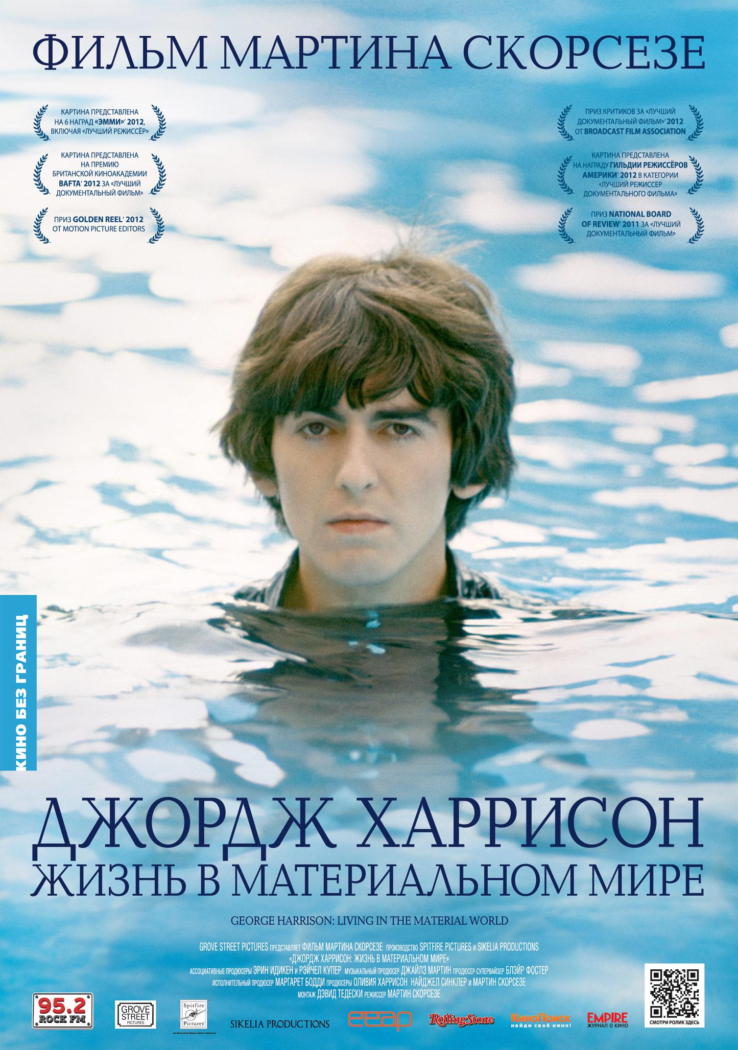 плакат фильма постер локализованные Джордж Харрисон: Жизнь в материальном мире