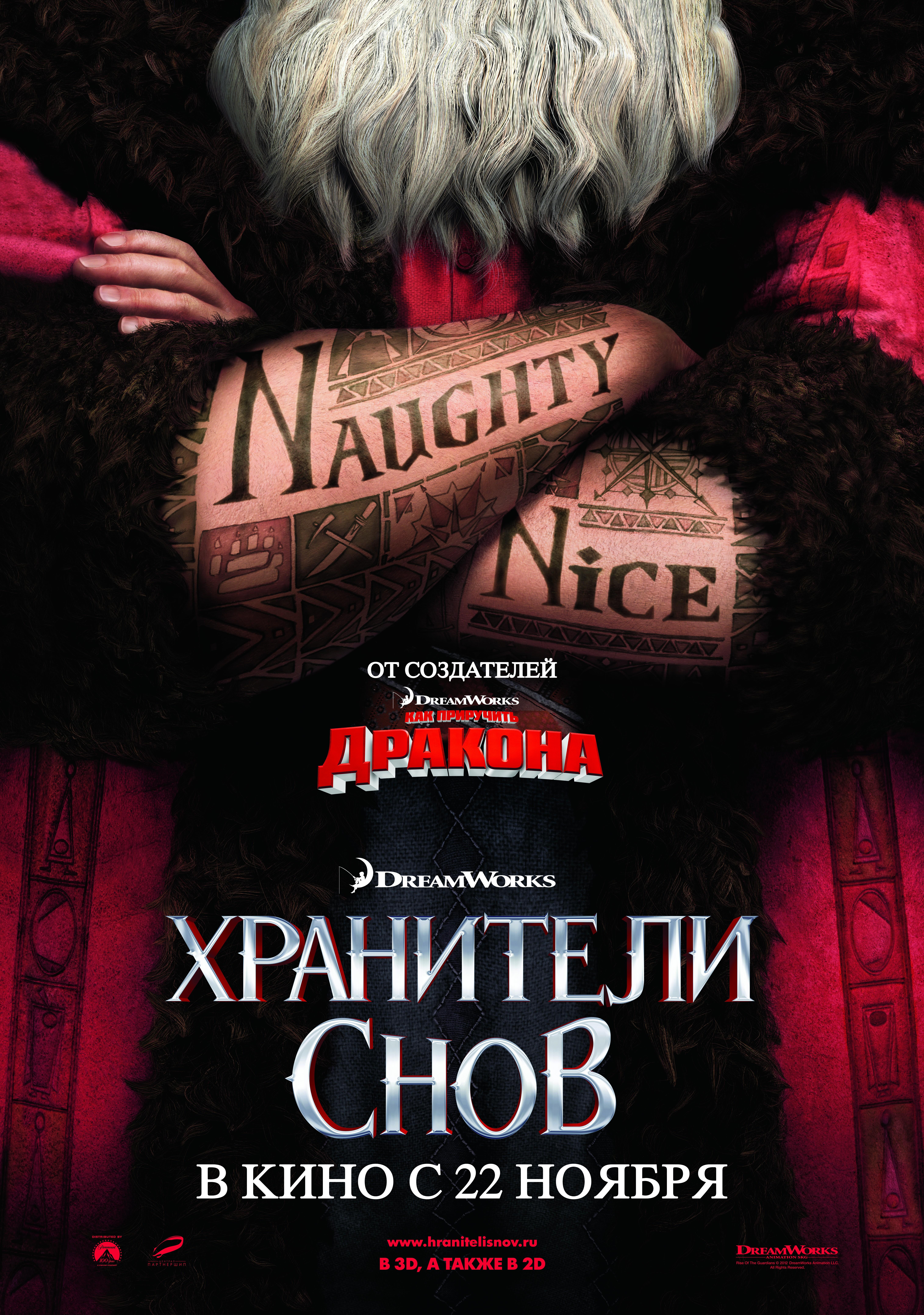 плакат фильма тизер локализованные Хранители снов