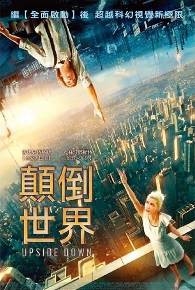 плакат фильма постер Параллельные миры 3D