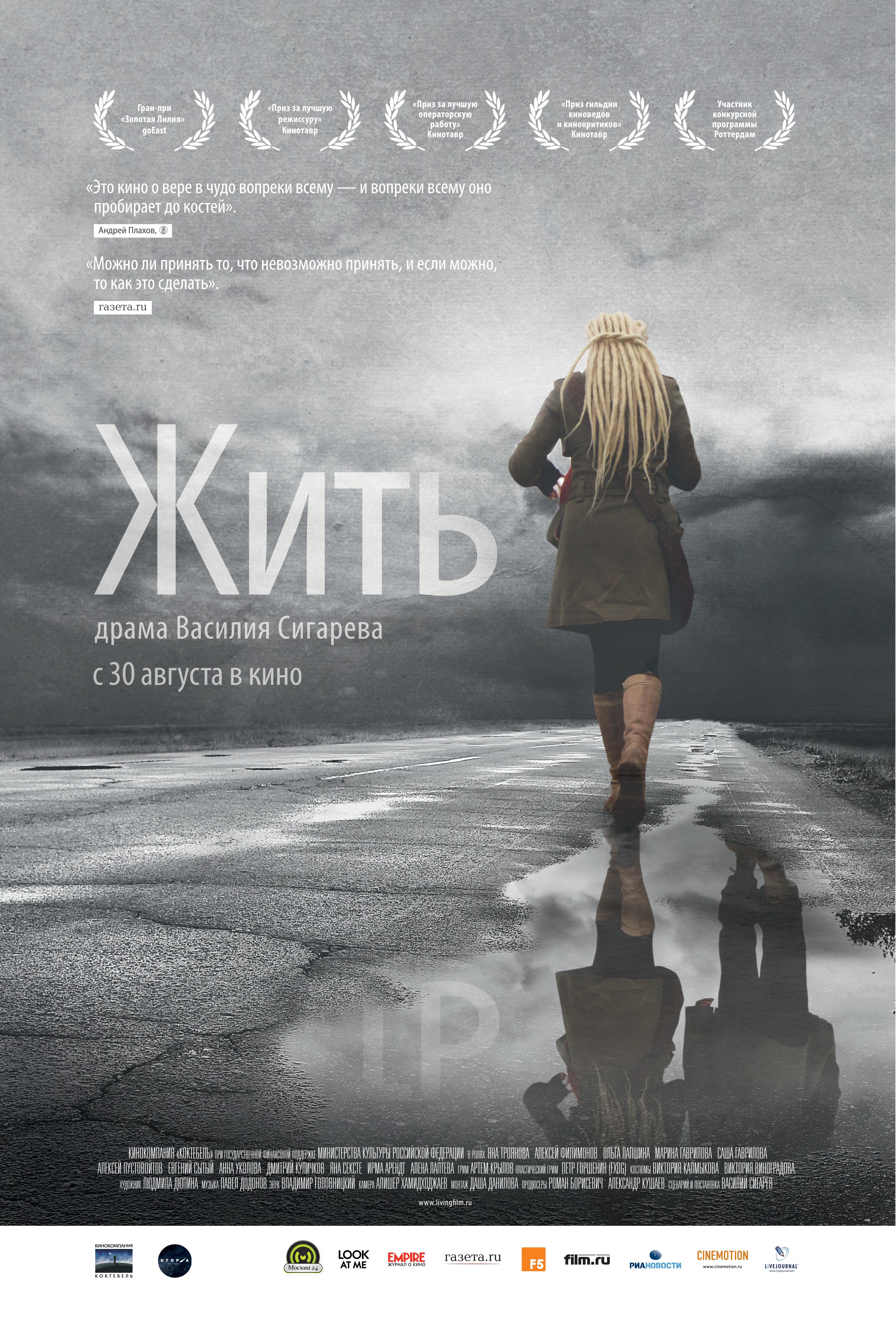 плакат фильма постер Жить