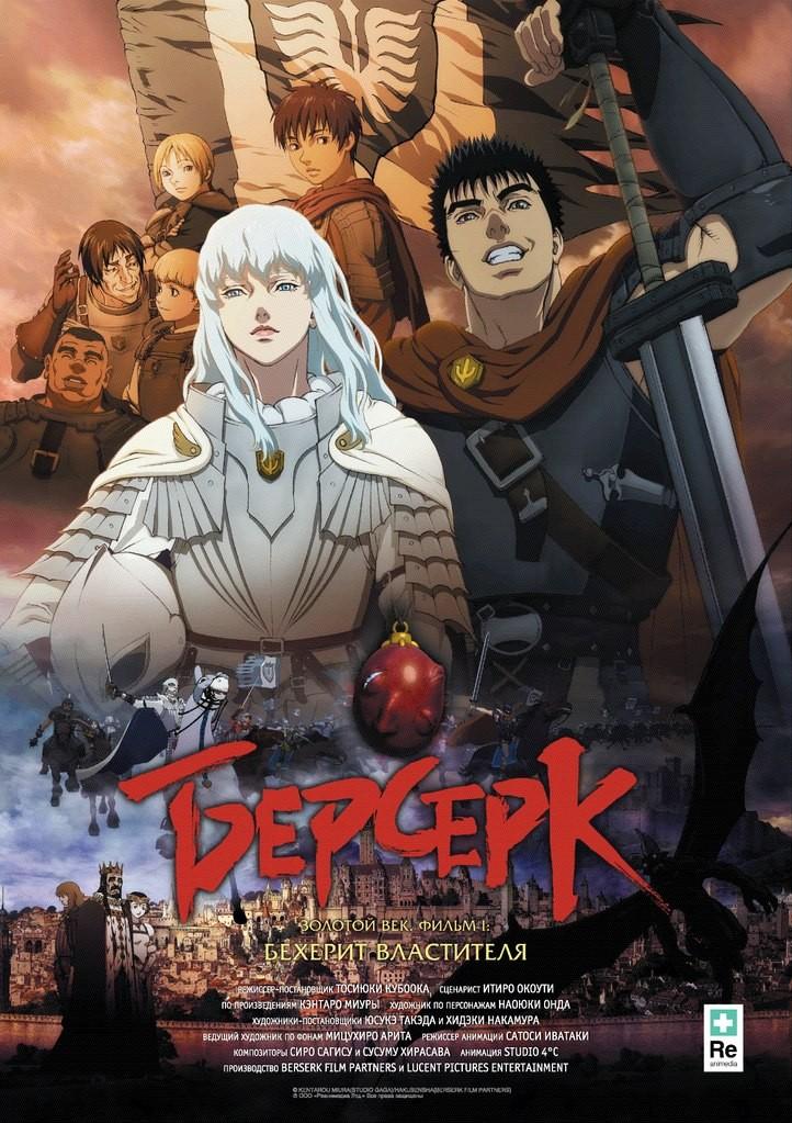 плакат фильма постер локализованные Берсерк: Золотой век. Фильм I: Бехерит Властителя