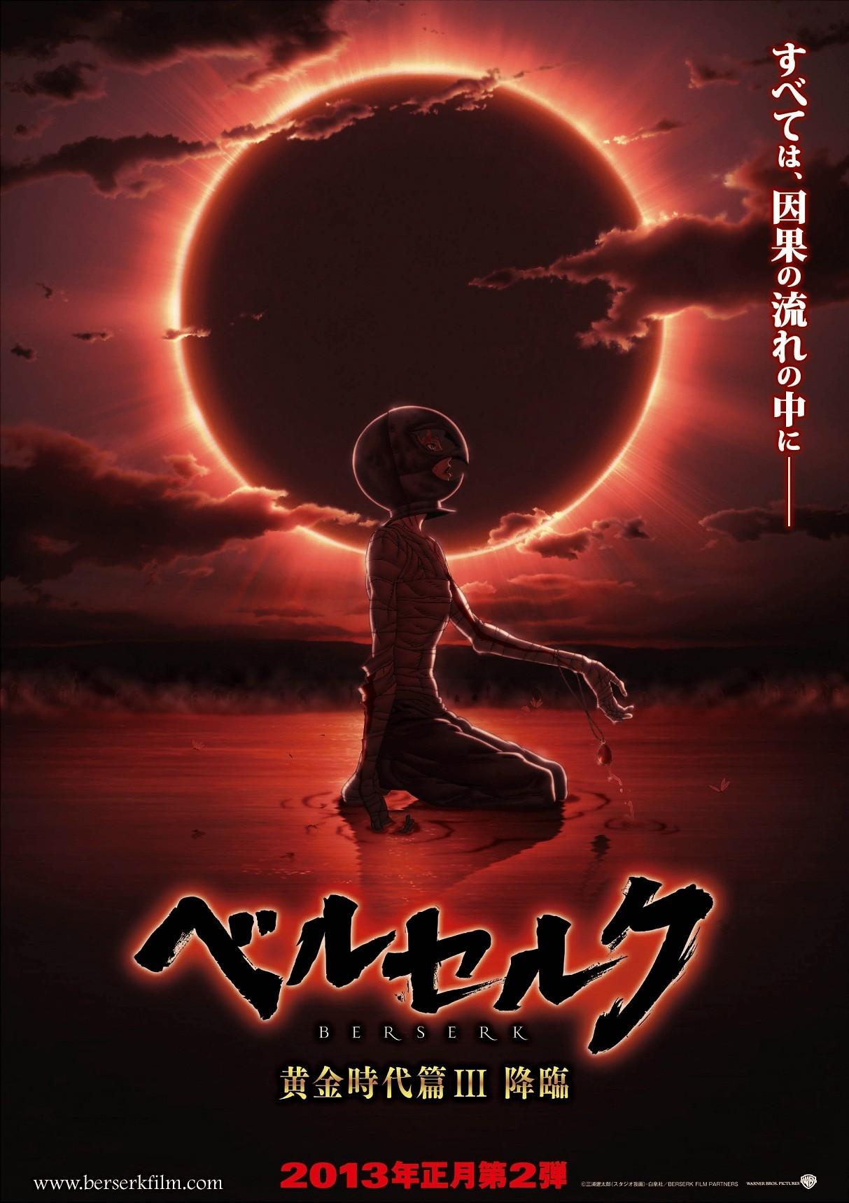 плакат фильма постер Берсерк: Золотой век. Фильм III: Сошествие