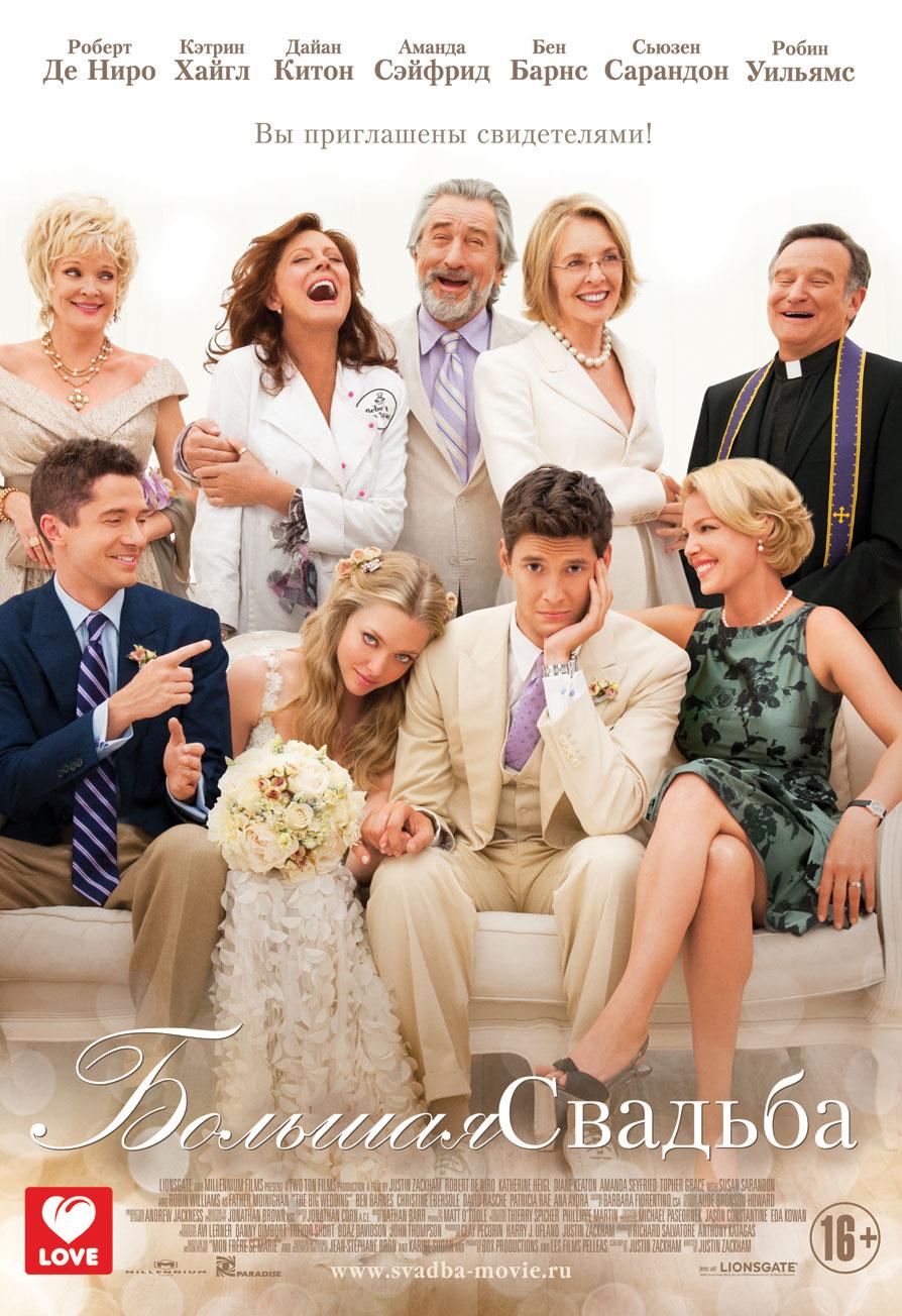плакат фильма постер локализованные Большая свадьба