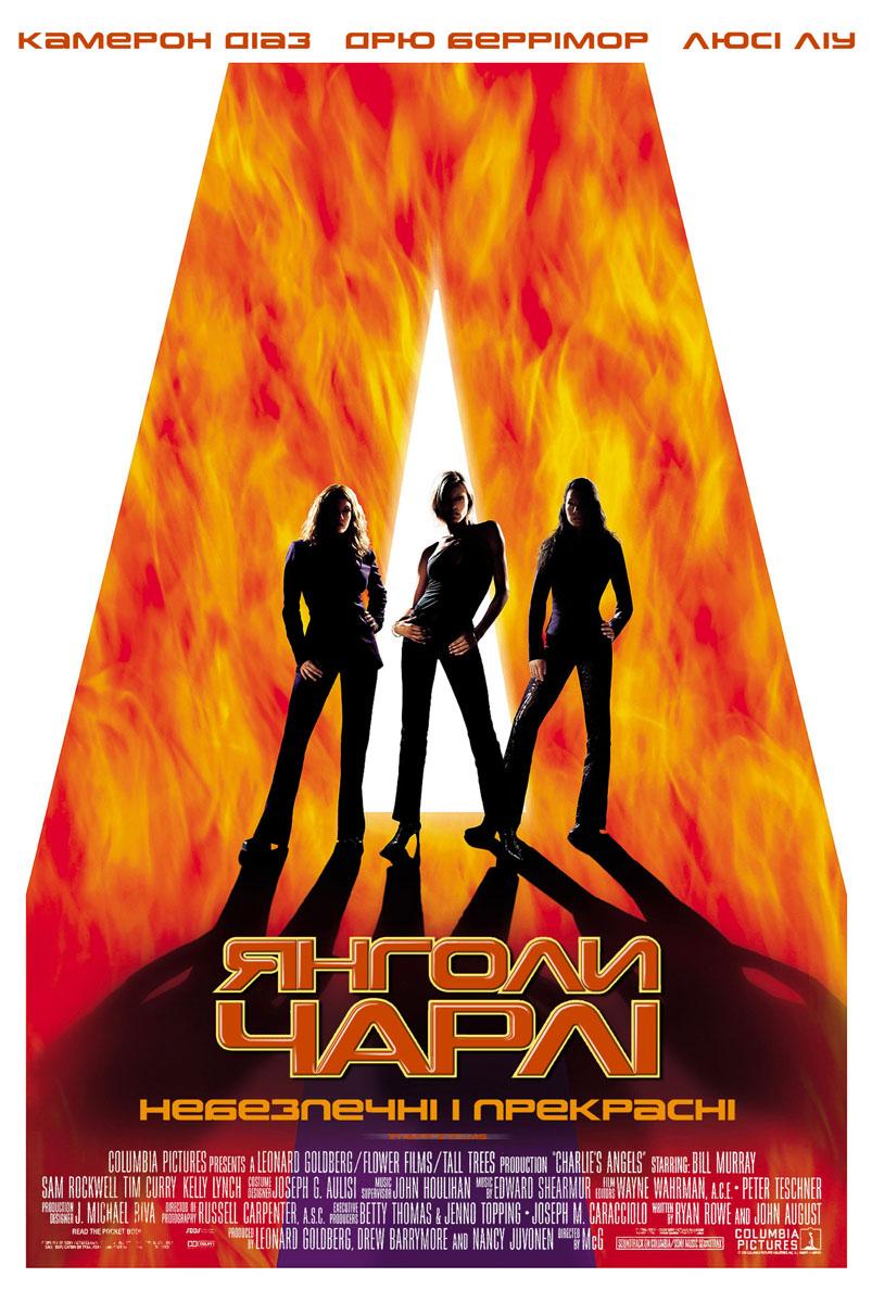 плакат фильма постер Ангелы Чарли