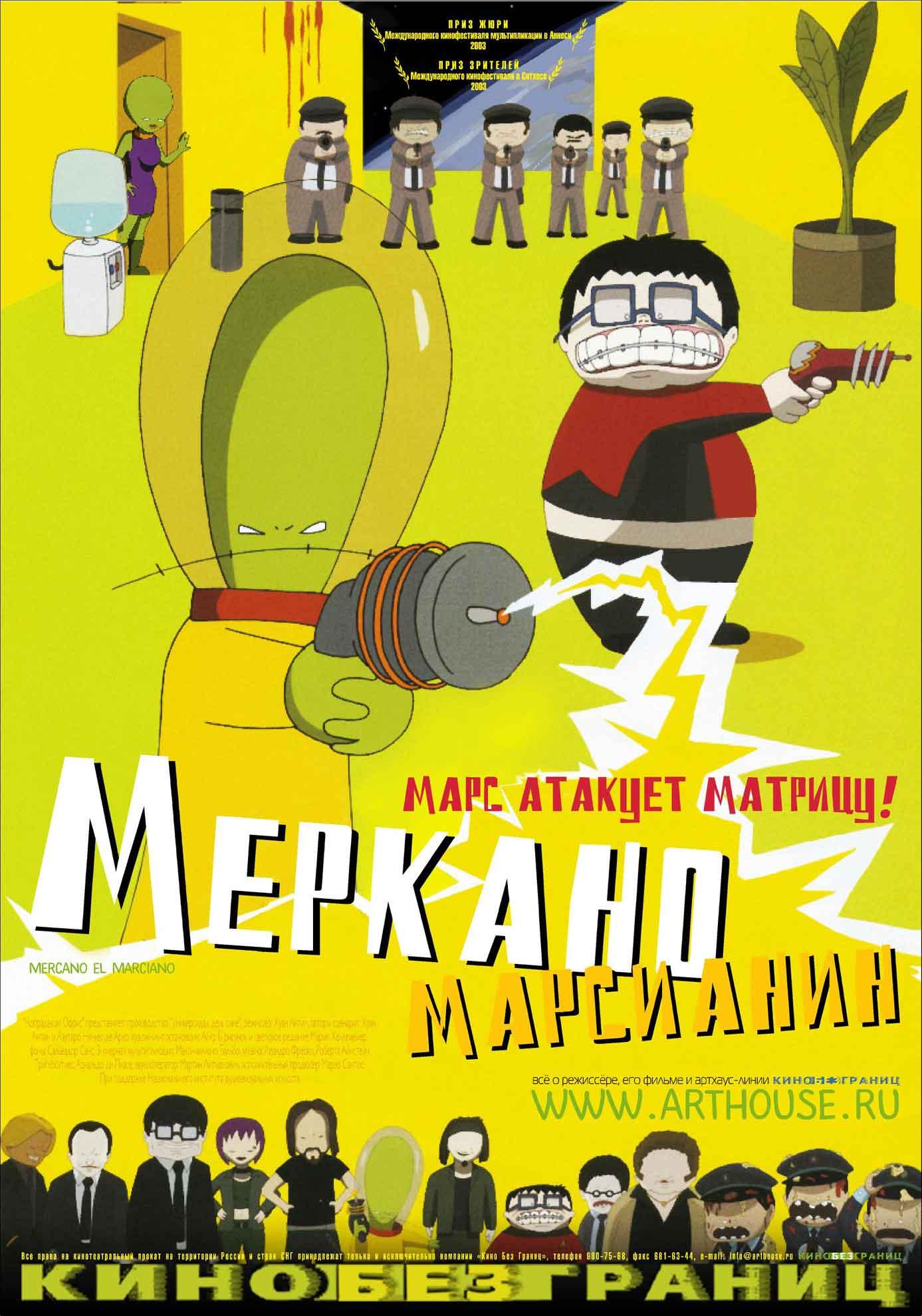плакат фильма постер Меркано-марсианин
