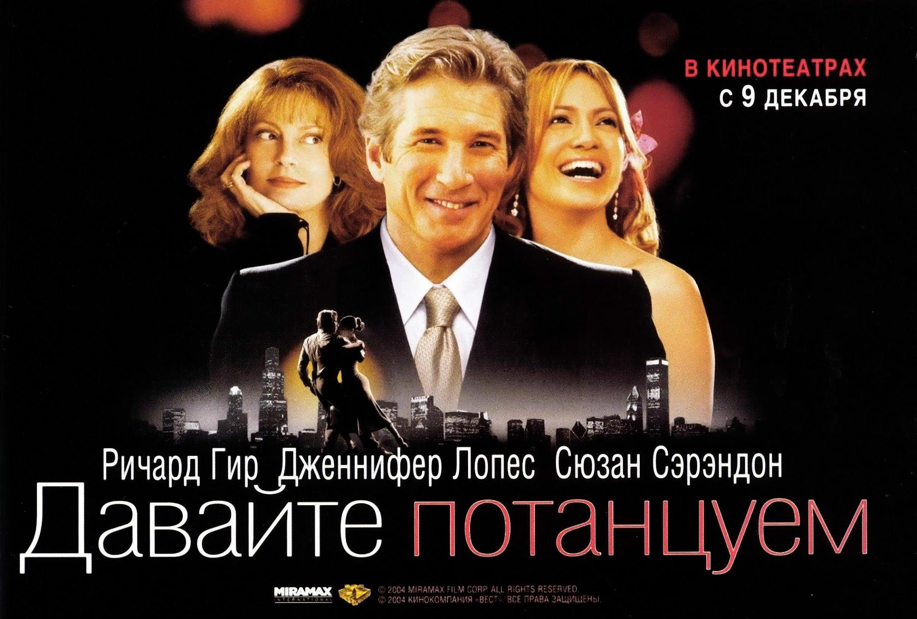 плакат фильма постер локализованные Давайте потанцуем