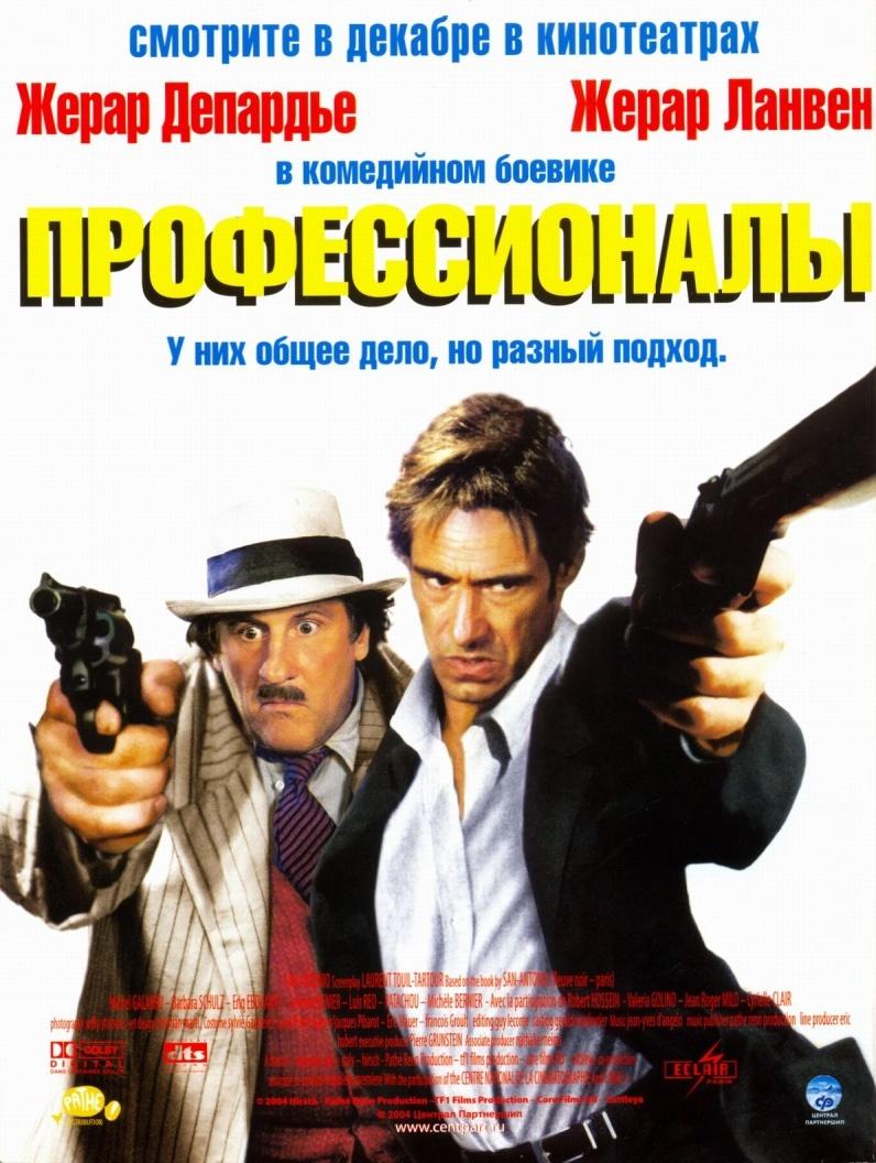 плакат фильма постер локализованные Профессионалы