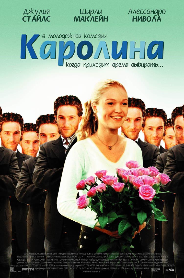 плакат фильма постер локализованные Каролина