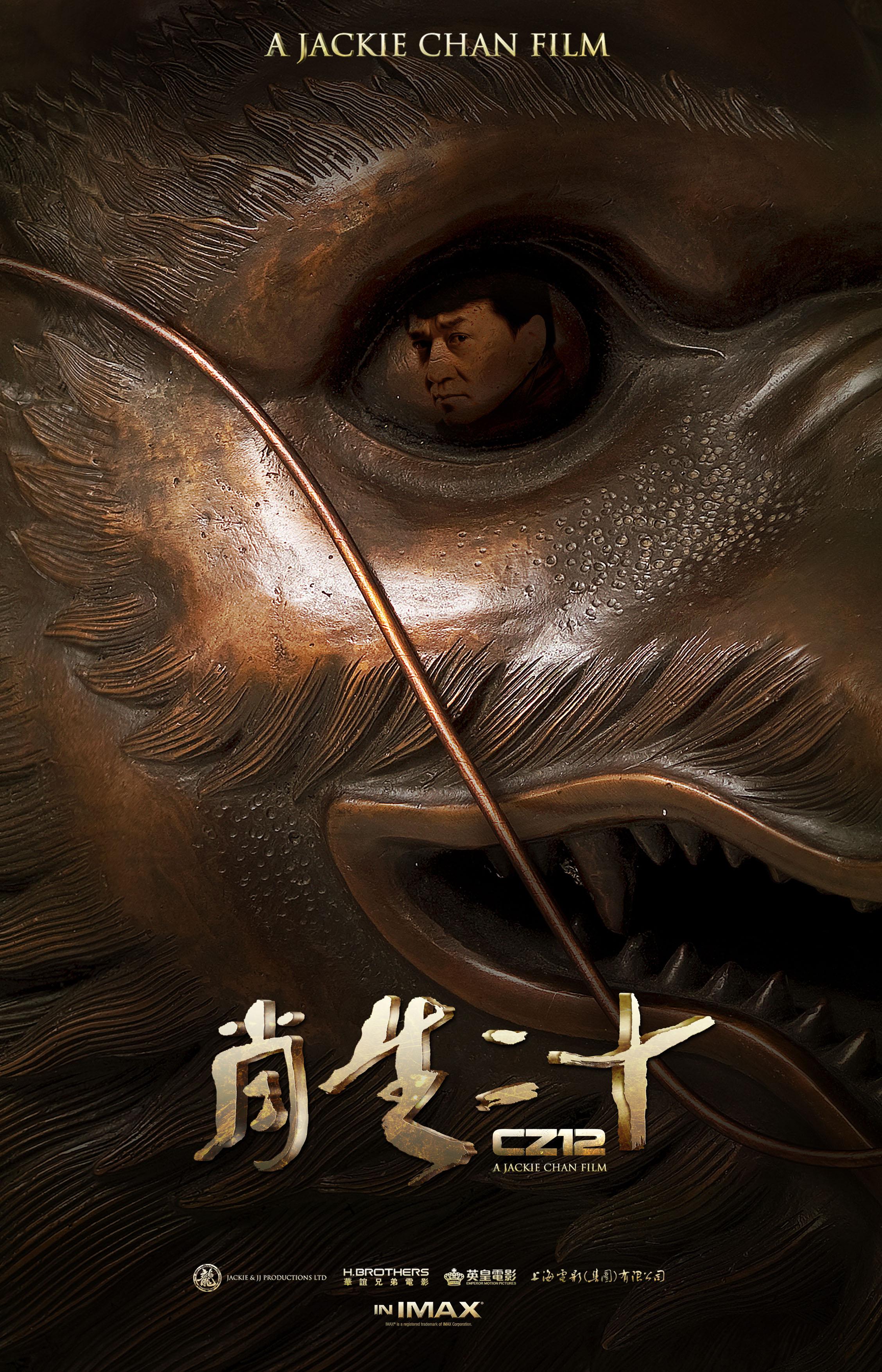 плакат фильма постер Доспехи Бога 3: Миссия Зодиак