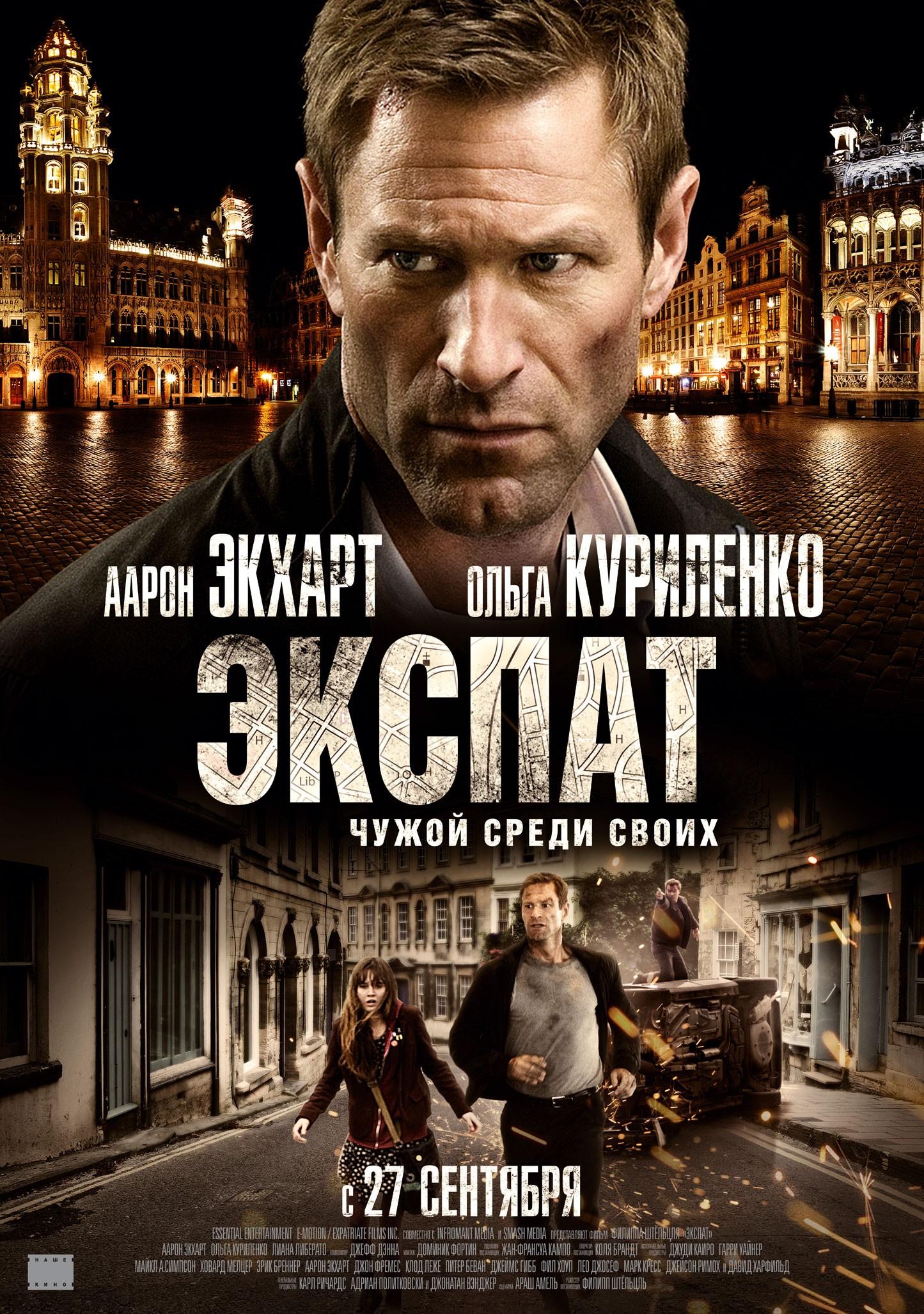 плакат фильма постер локализованные Экспат