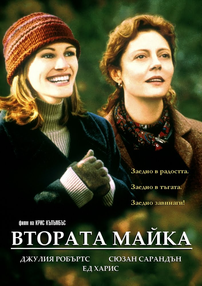 плакат фильма постер Мачеха