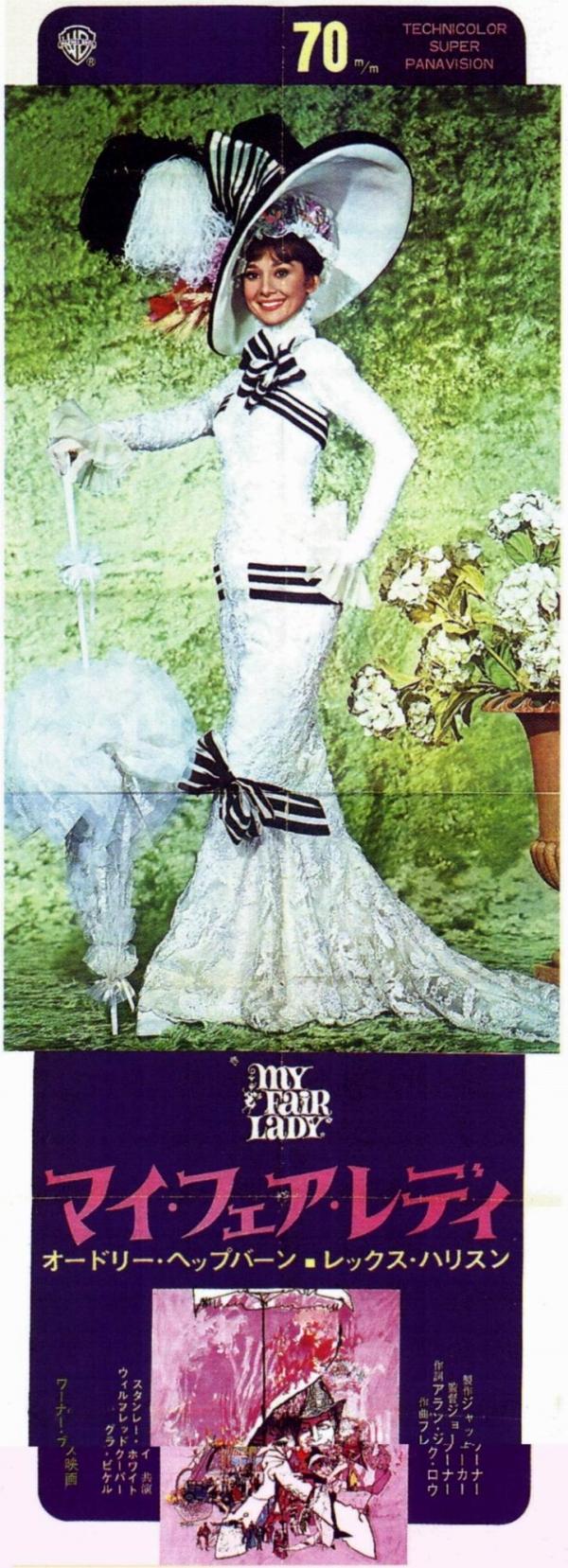 плакат фильма баннер Моя прекрасная леди