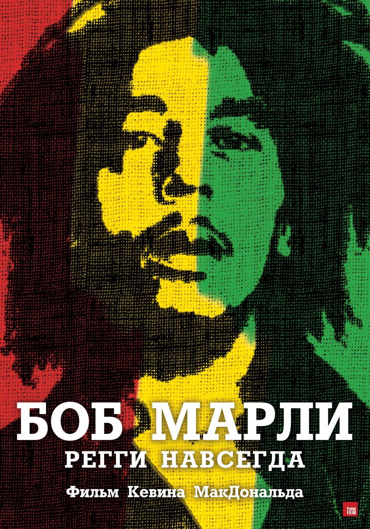плакат фильма постер локализованные Боб Марли