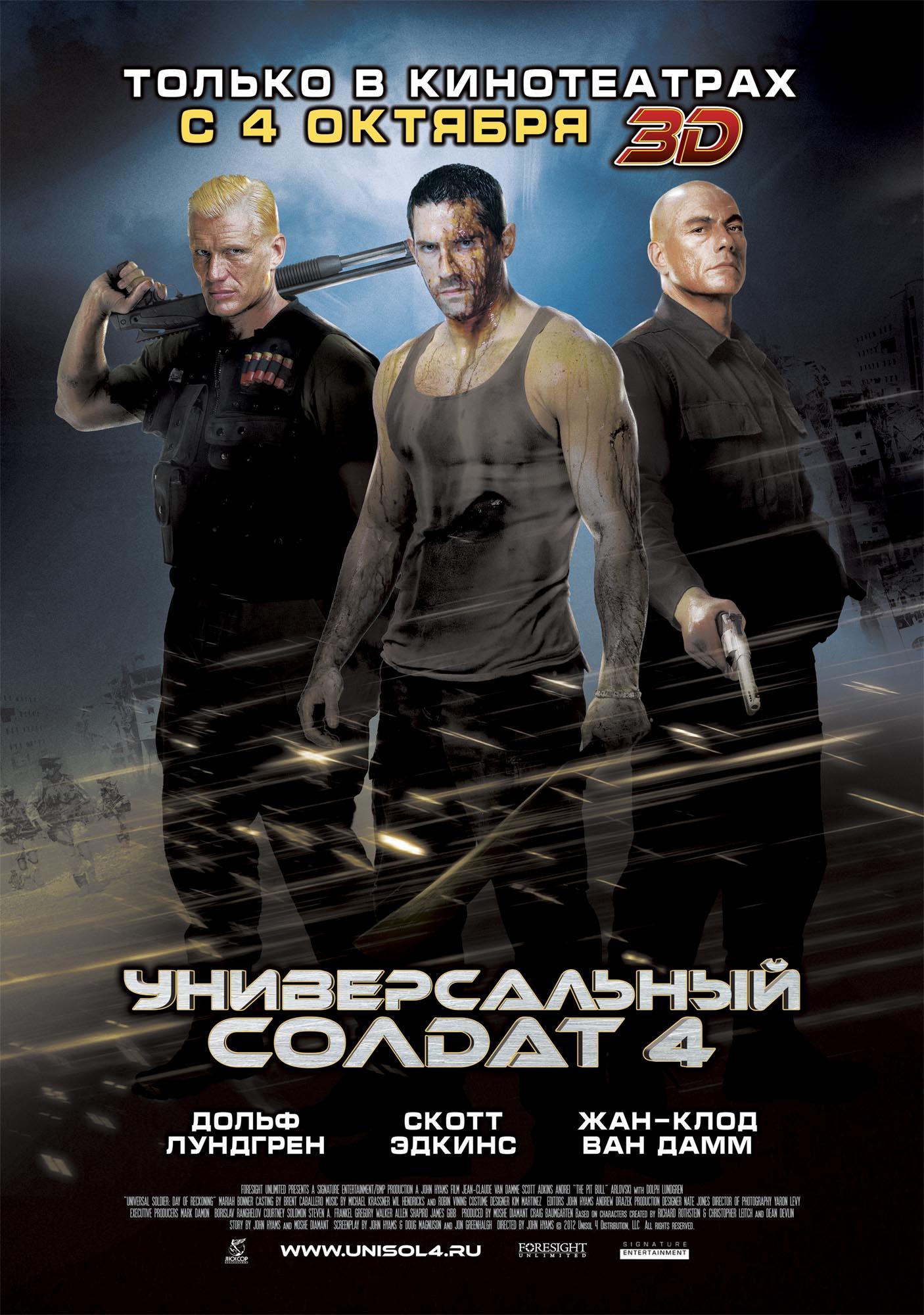 плакат фильма постер локализованные Универсальный солдат 4